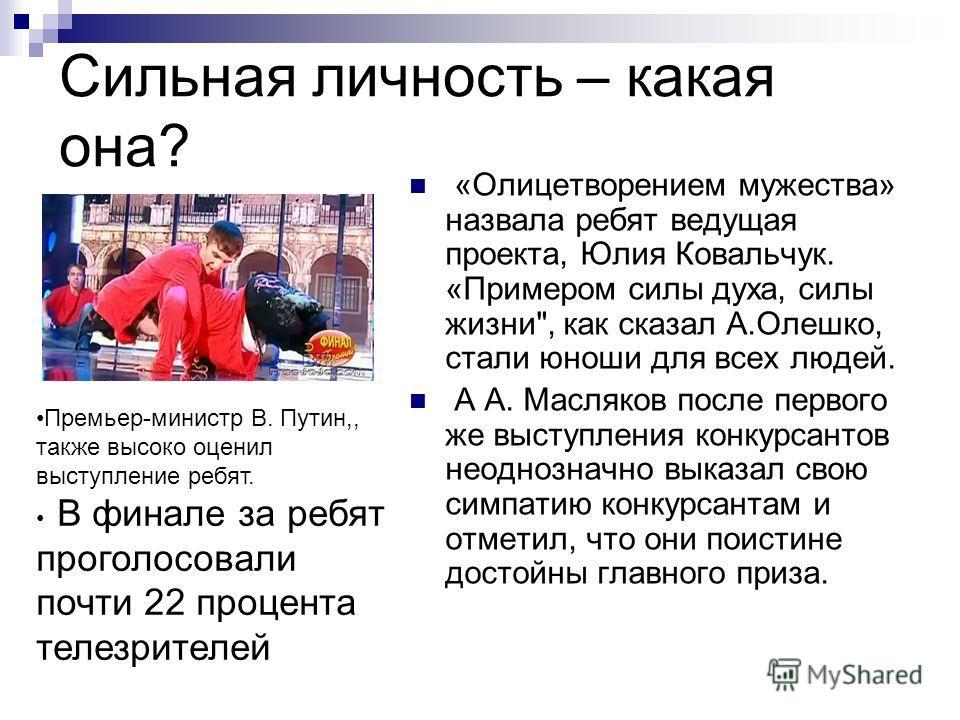 «Олицетворением мужества» назвала ребят ведущая проекта, Юлия Ковальчук. «Примером силы духа, силы жизни