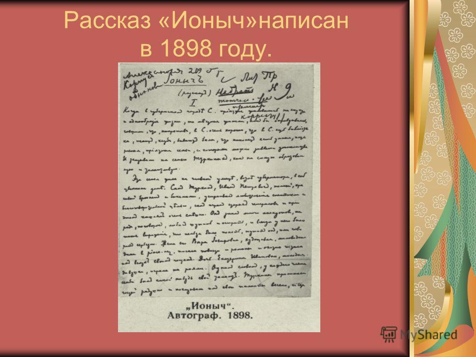 Рассказ «Ионыч»написан в 1898 году.