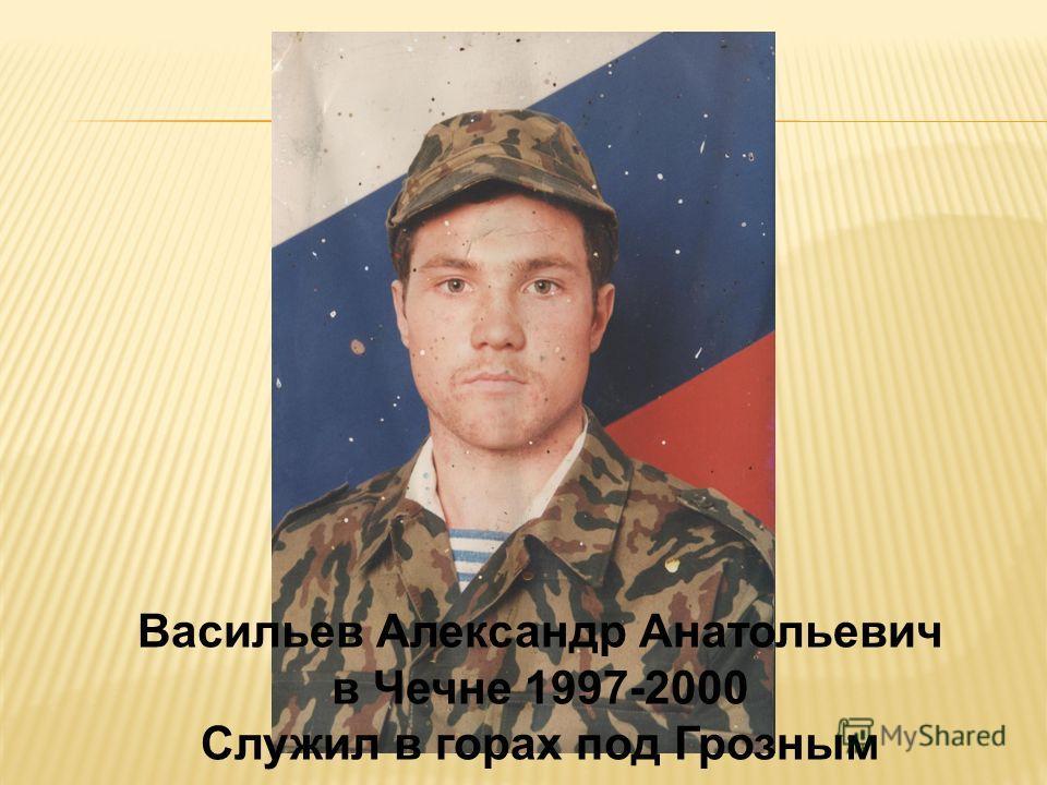 Васильев Александр Анатольевич в Чечне 1997-2000 Служил в горах под Грозным