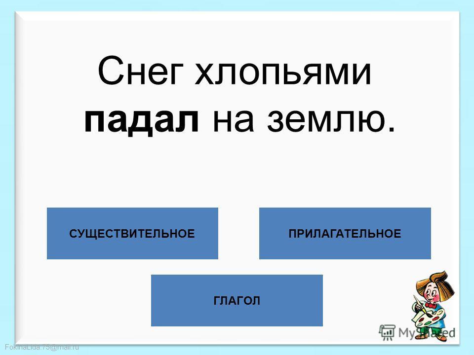 FokinaLida.75@mail.ru ГЛАГОЛ СУЩЕСТВИТЕЛЬНОЕПРИЛАГАТЕЛЬНОЕ В лесу живёт коршун Яшка.