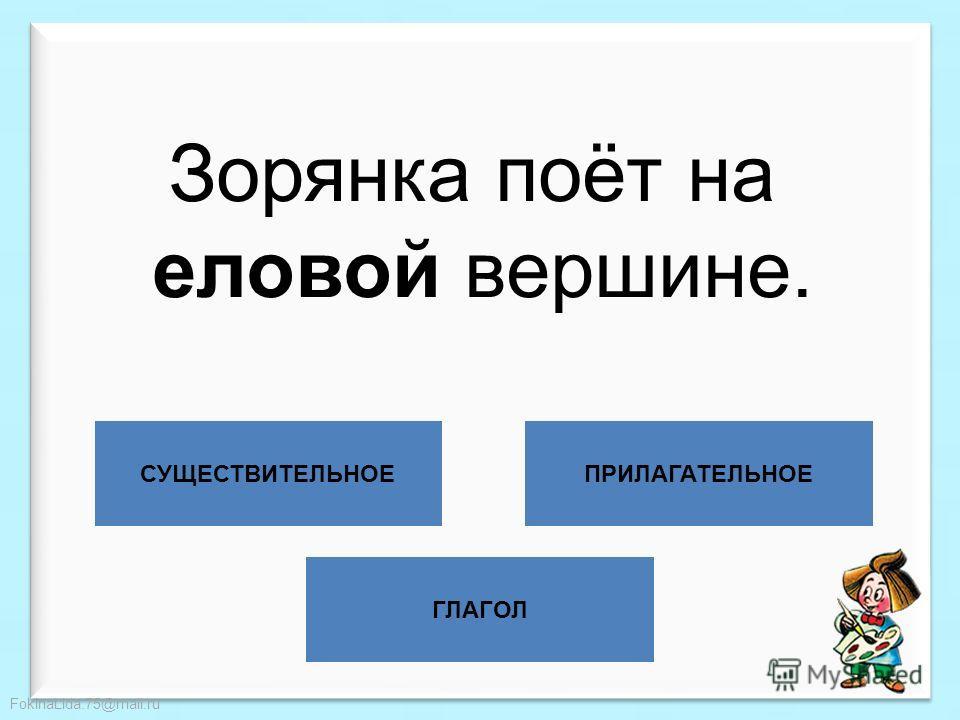 FokinaLida.75@mail.ru ГЛАГОЛ СУЩЕСТВИТЕЛЬНОЕПРИЛАГАТЕЛЬНОЕ Летом на тополях появляется пух.
