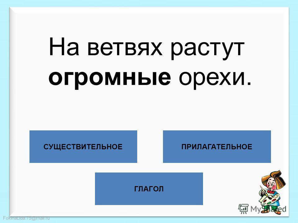 FokinaLida.75@mail.ru ГЛАГОЛ СУЩЕСТВИТЕЛЬНОЕПРИЛАГАТЕЛЬНОЕ Зорянка поёт на еловой вершине.