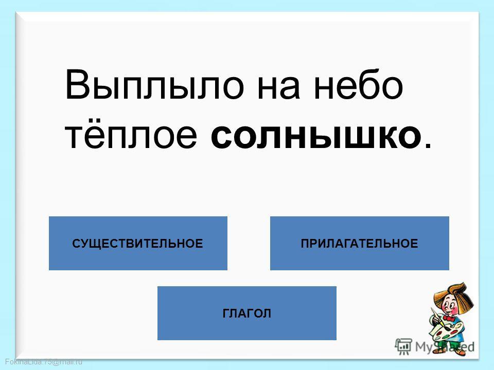 FokinaLida.75@mail.ru ГЛАГОЛ СУЩЕСТВИТЕЛЬНОЕПРИЛАГАТЕЛЬНОЕ Месяц над полем сияет.