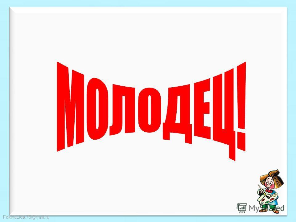 FokinaLida.75@mail.ru ГЛАГОЛ СУЩЕСТВИТЕЛЬНОЕПРИЛАГАТЕЛЬНОЕ Лес наполнился птичьим радостным гомоном.
