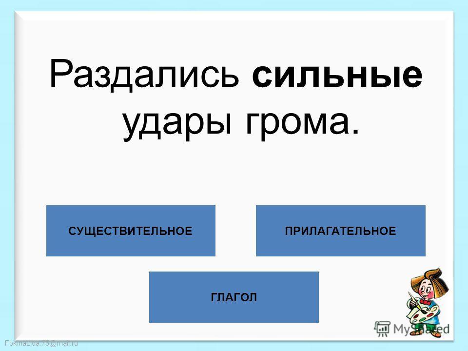 FokinaLida.75@mail.ru Определи часть речи выделенного слова в предложении.