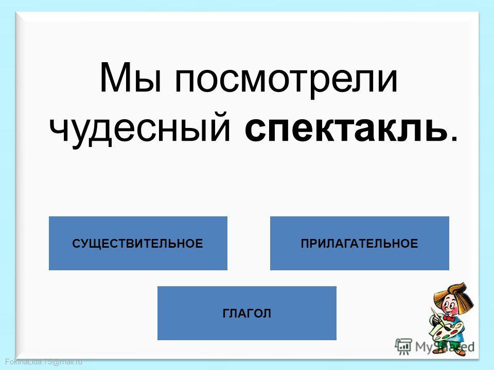 FokinaLida.75@mail.ru ГЛАГОЛ СУЩЕСТВИТЕЛЬНОЕПРИЛАГАТЕЛЬНОЕ Между травами струится маленький ручей.