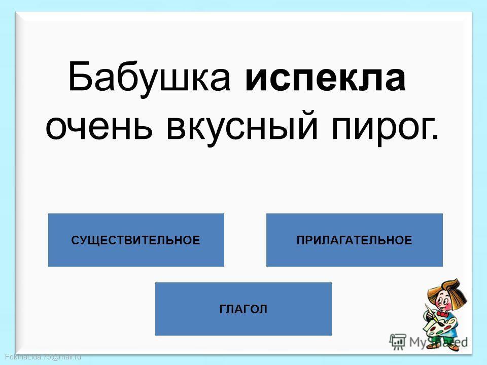 FokinaLida.75@mail.ru ГЛАГОЛ СУЩЕСТВИТЕЛЬНОЕПРИЛАГАТЕЛЬНОЕ Мы посмотрели чудесный спектакль.