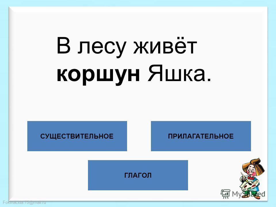 FokinaLida.75@mail.ru ГЛАГОЛ СУЩЕСТВИТЕЛЬНОЕПРИЛАГАТЕЛЬНОЕ В зимнем лесу потрескивали сучья.