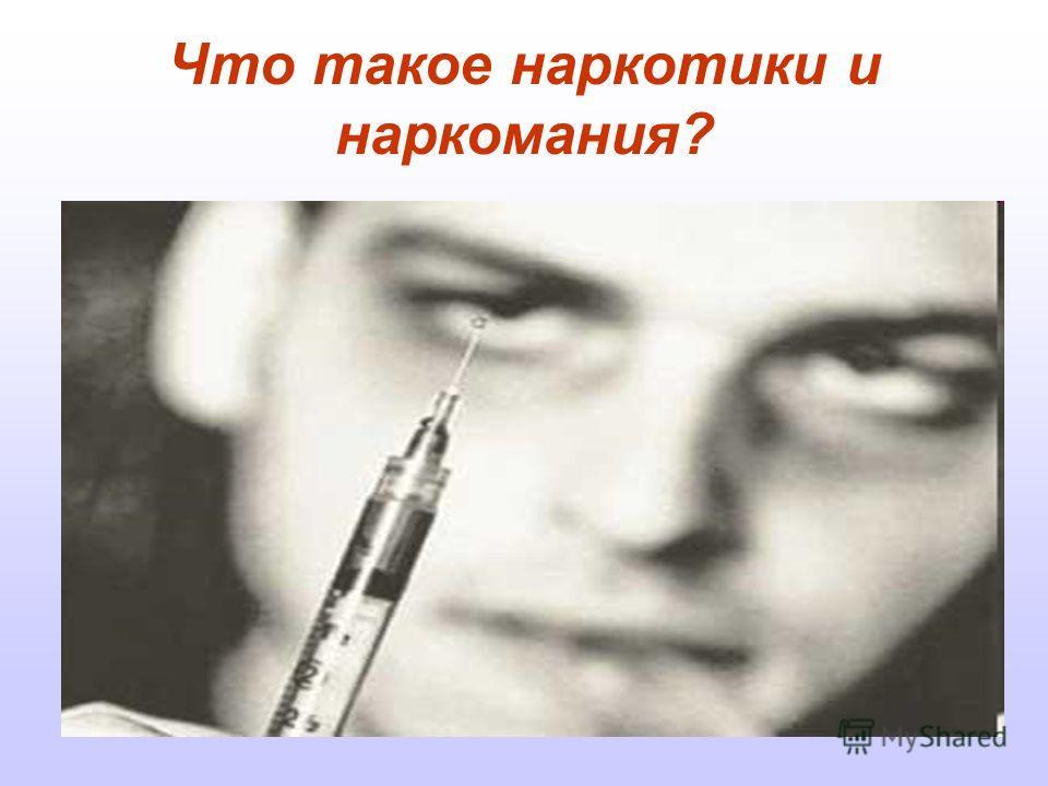 Час вопросов и ответов « Спасем мир и себя от наркотиков»