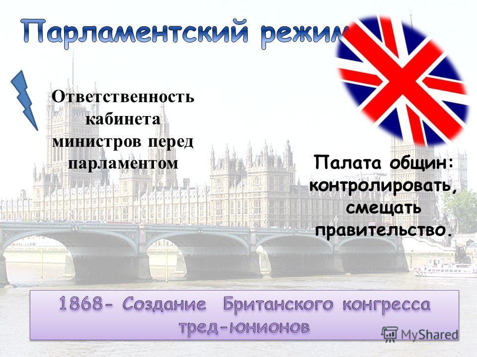 Ответственность кабинета министров перед парламентом Палата общин: контролировать, смещать правительство.