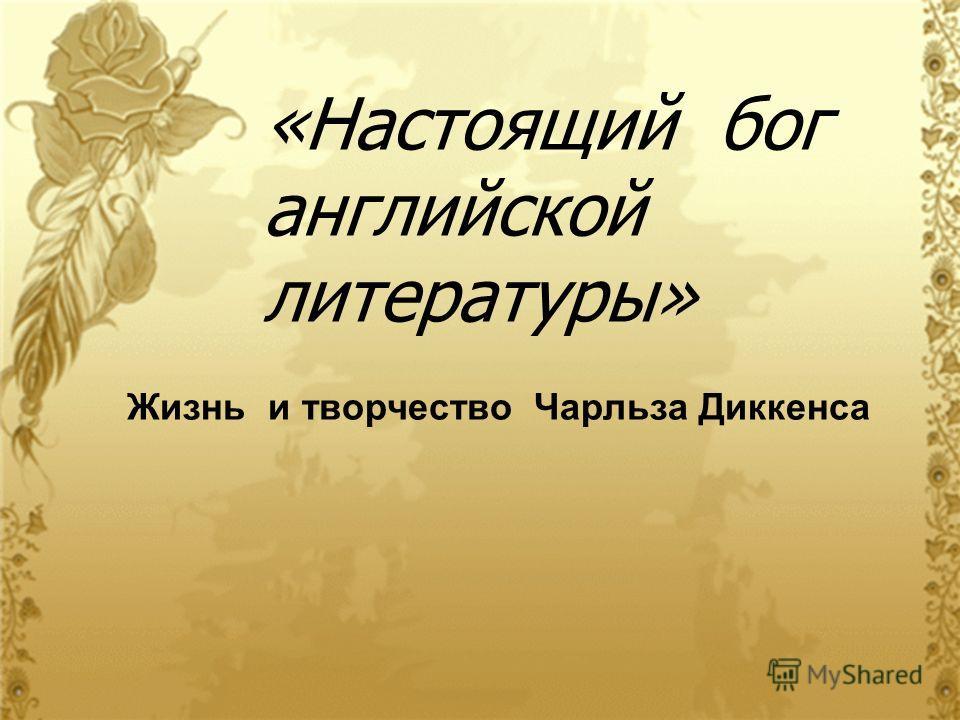 «Настоящий бог английской литературы» Жизнь и творчество Чарльза Диккенса