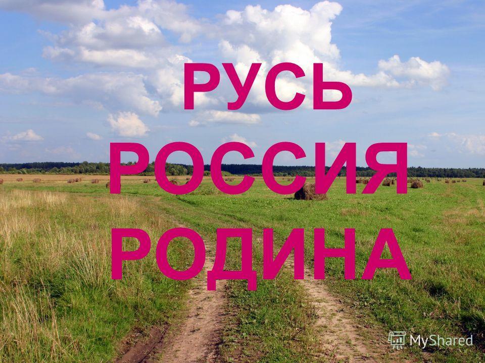 РУСЬ РОССИЯ РОДИНА