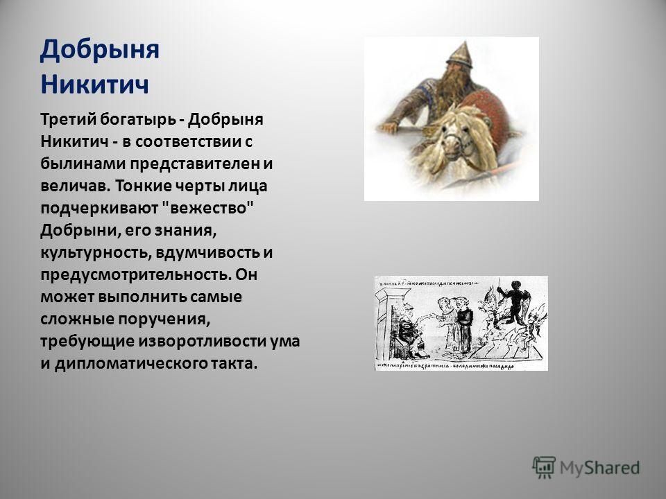 Добрыня Никитич Третий богатырь - Добрыня Никитич - в соответствии с былинами представителен и величав. Тонкие черты лица подчеркивают
