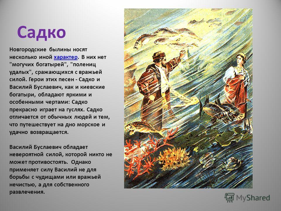 Садко Новгородские былины носят несколько иной характер. В них нет