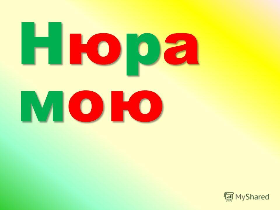 НюНюНюНю рарарара момомомою