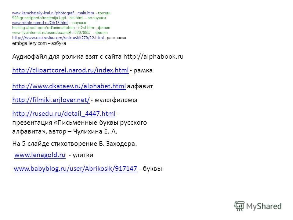 www.kamchatsky-krai.ru/photograf...main.htmwww.kamchatsky-krai.ru/photograf...main.htm - грузди 900igr.net/photo/rastenija-i-gri...hki.html – волнушки www.nikblo.narod.ru/Ob13.htmlwww.nikblo.narod.ru/Ob13.html - опушка healing.about.com/od/animaltote