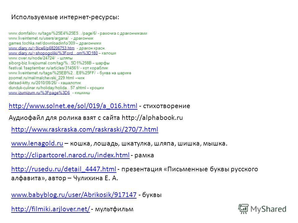 http://www.raskraska.com/raskraski/270/7.html http://www.solnet.ee/sol/019/a_016.htmlhttp://www.solnet.ee/sol/019/a_016.html - стихотворение www.domfailov.ru/tags/%25E4%25E5.../page/6/ - рамочка с дракончиками www.liveinternet.ru/users/argana/ - драк