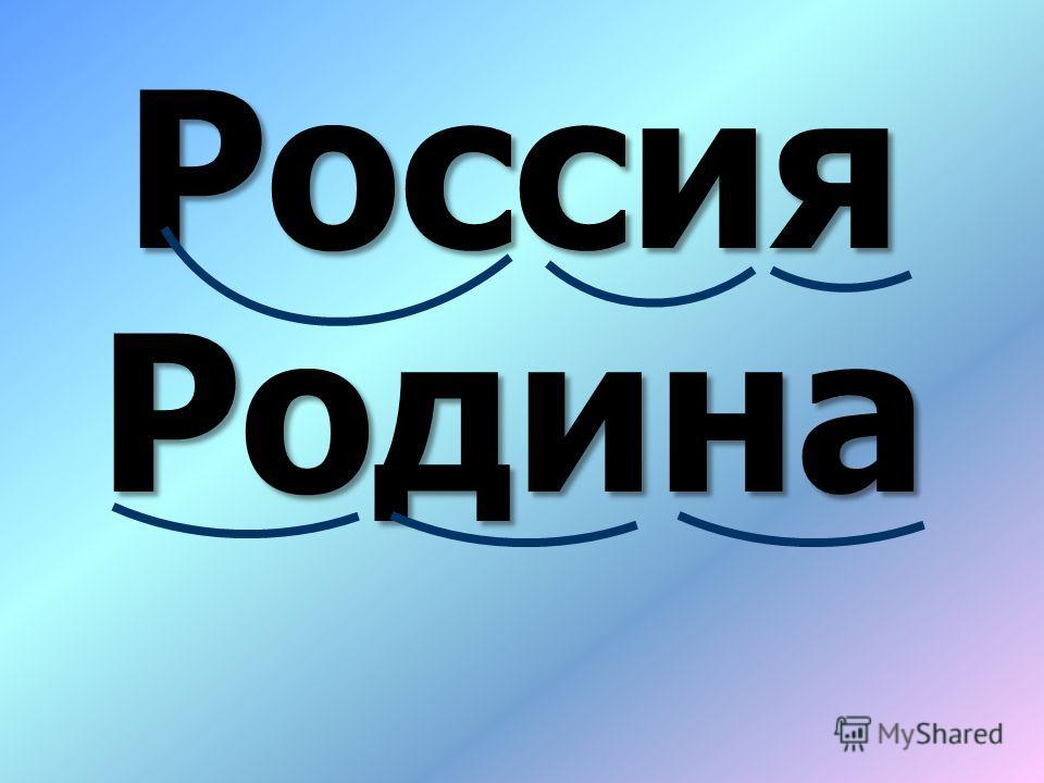 Россия Родина