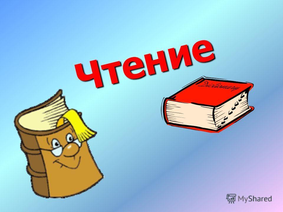 Чтение Чтение