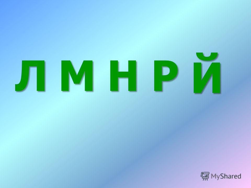 Л МНР Й