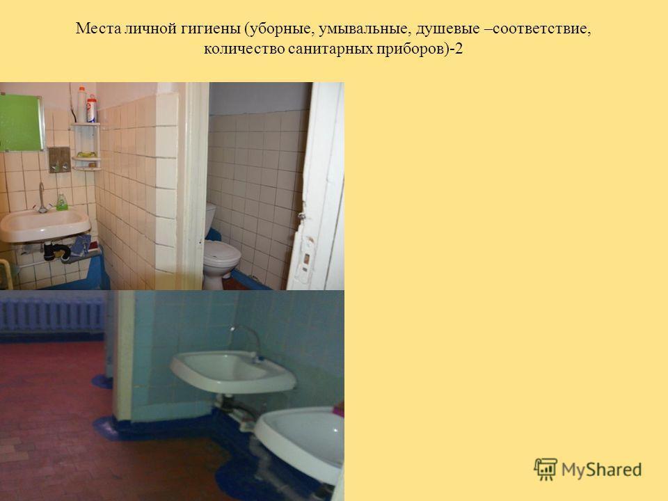 Места личной гигиены (уборные, умывальные, душевые –соответствие, количество санитарных приборов)-2