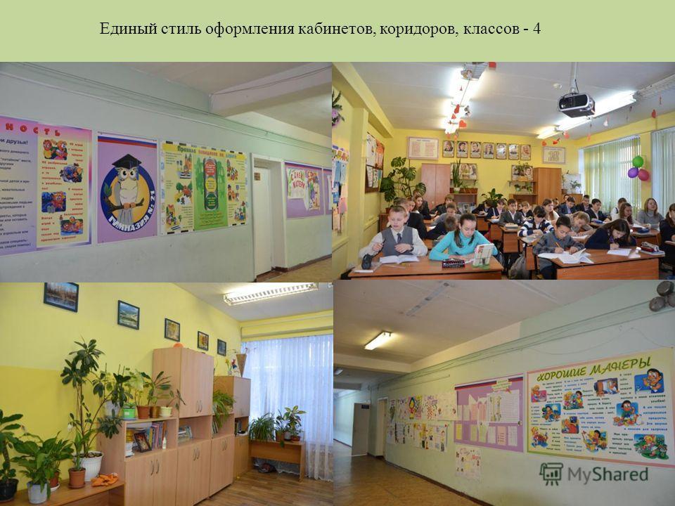 Единый стиль оформления кабинетов, коридоров, классов - 4