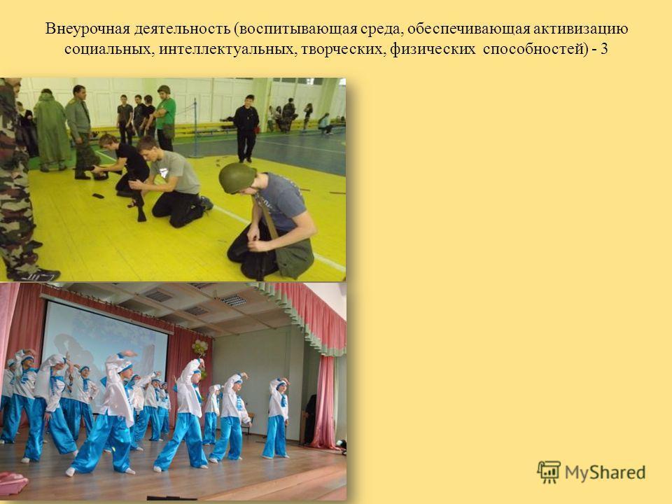Внеурочная деятельность (воспитывающая среда, обеспечивающая активизацию социальных, интеллектуальных, творческих, физических способностей) - 3