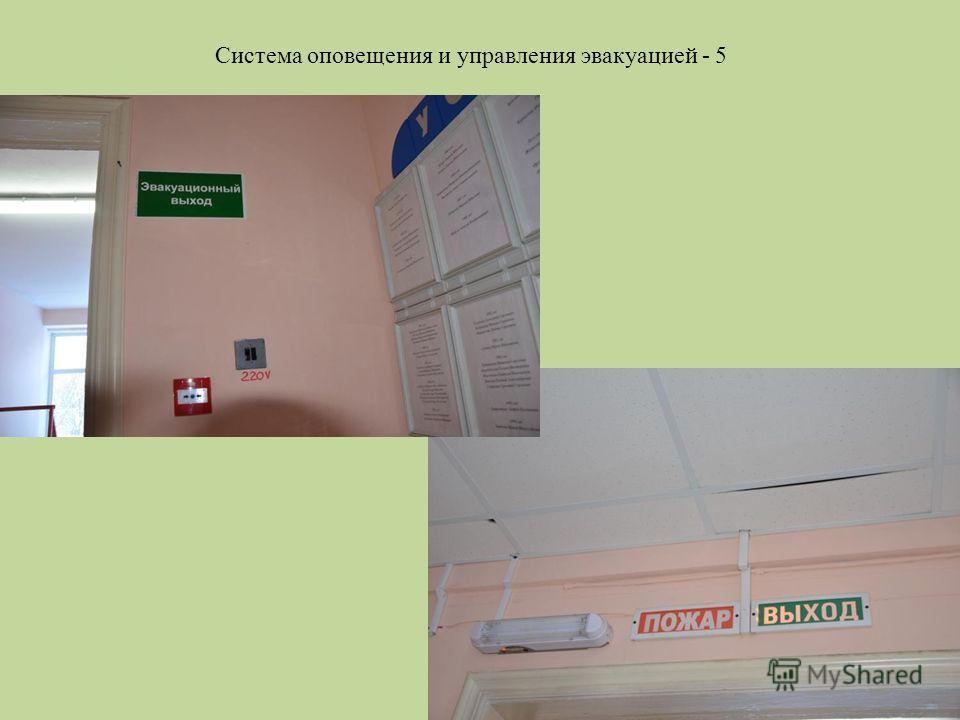 Система оповещения и управления эвакуацией - 5