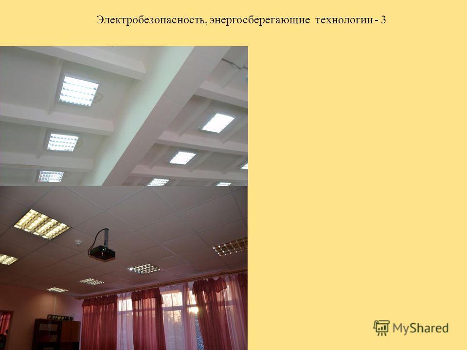 Электробезопасность, энергосберегающие технологии - 3