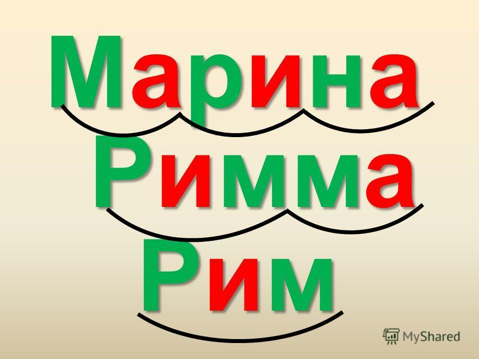 МаринаМаринаМаринаМарина РимРимРимРим Римма