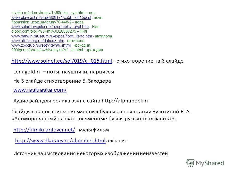 otvetin.ru/zdorovkrasiv/13685-ka...sya.html – нос www.playcast.ru/view/808171/ce5b...d615dcplwww.playcast.ru/view/808171/ce5b...d615dcpl - ночь flopassion.ucoz.ua/forum/70-448-2 – нора www.solarnavigator.net/geography...gypt.htmwww.solarnavigator.net