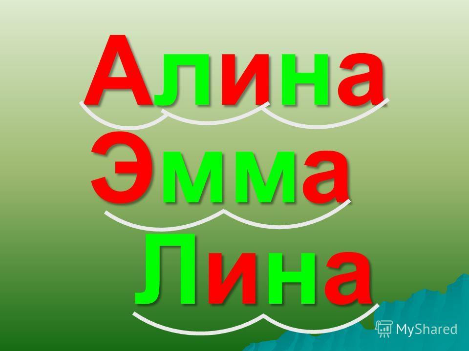 АлинаАлинаАлинаАлина ЛинаЛинаЛинаЛина Эмма