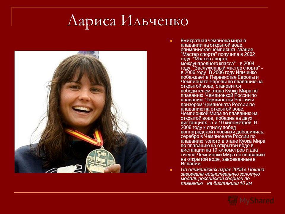 Лариса Ильченко 8микратная чемпиона мира в плавании на открытой воде, олимпийская чемпионка, звание