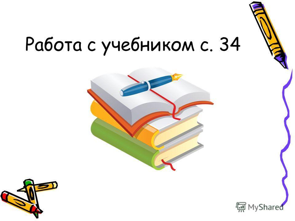 Работа с учебником с. 34