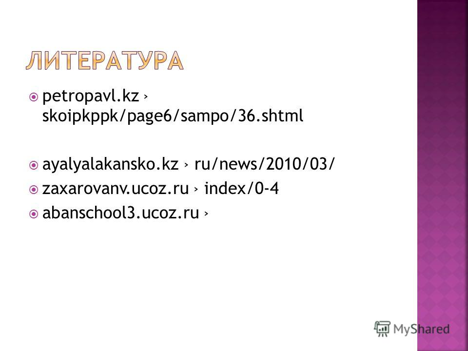 petropavl.kz skoipkppk/page6/sampo/36.shtml ayalyalakansko.kz ru/news/2010/03/ zaxarovanv.ucoz.ru index/0-4 abanschool3.ucoz.ru