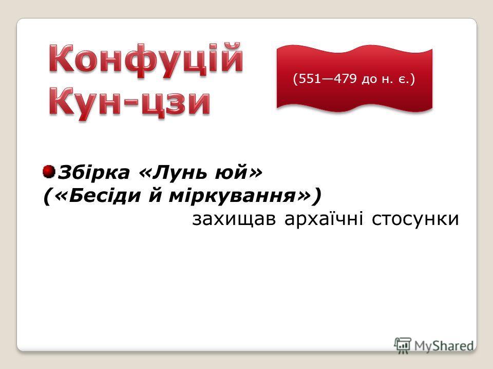 (551479 до н. є.) Збірка «Лунь юй» («Бесіди й міркування») захищав архаїчні стосунки