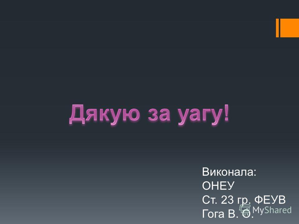 Виконала: ОНЕУ Ст. 23 гр. ФЕУВ Гога В. О.