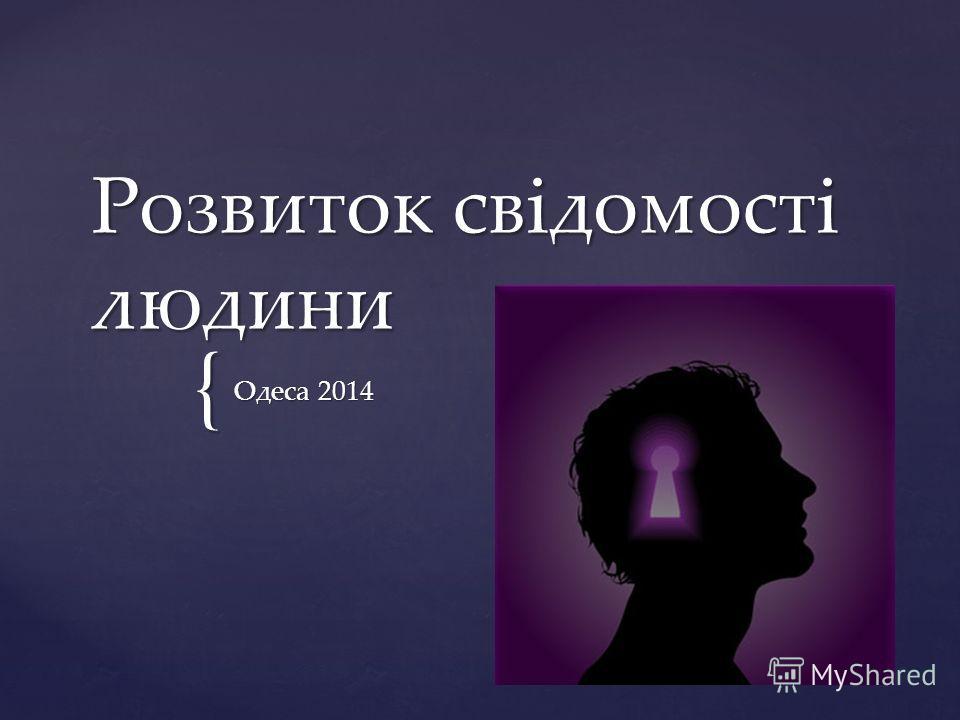 { Розвиток свідомості людини Одеса 2014