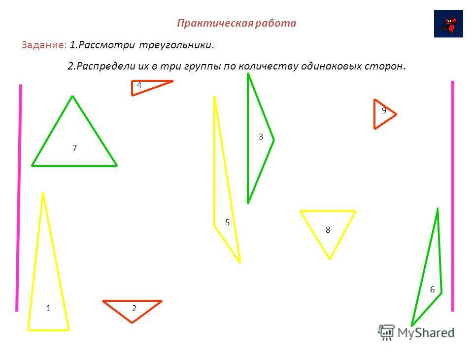 4 5 6 12 3 7 8 9 Практическая работа Задание: 1.Рассмотри треугольники. 2.Распредели их в три группы по количеству одинаковых сторон.