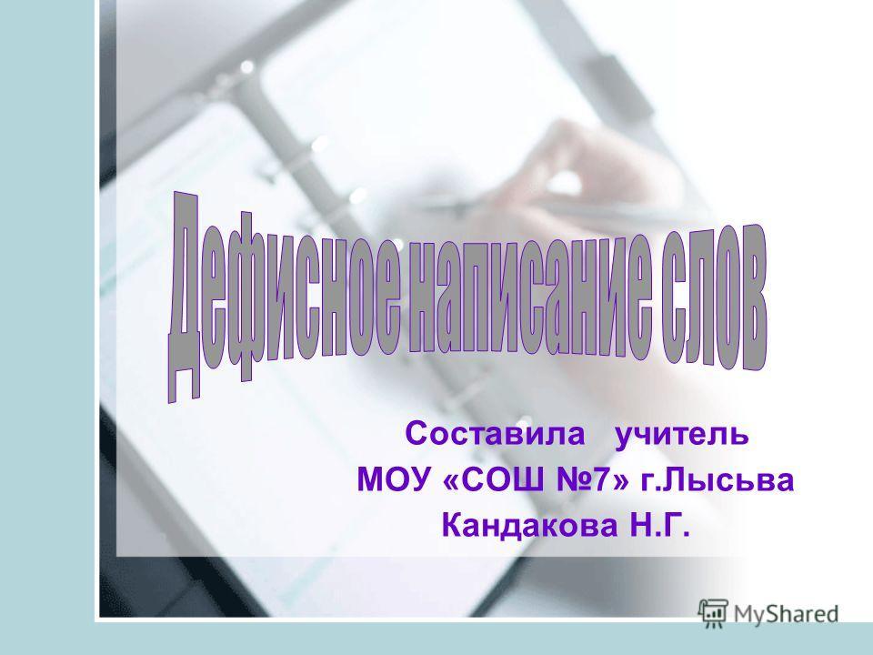 Составила учитель МОУ «СОШ 7» г.Лысьва Кандакова Н.Г.