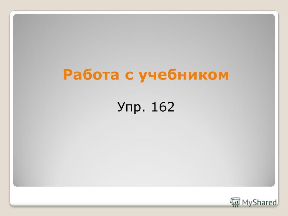 Работа с учебником Упр. 162