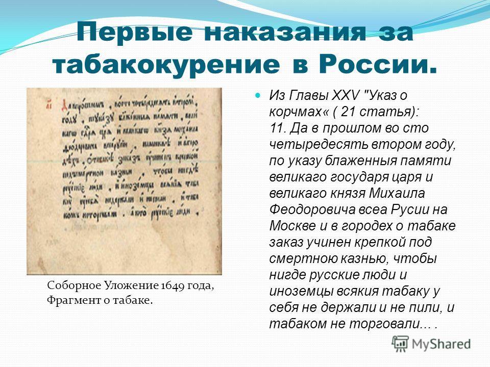 Первые наказания за табакокурение в России. Из Главы XXV
