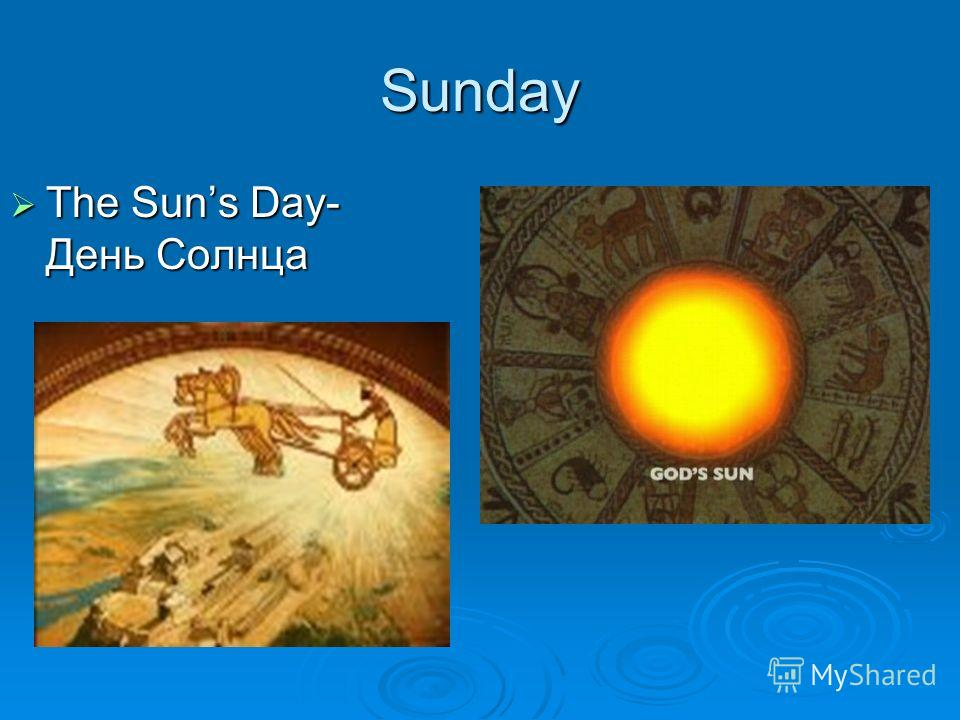 Sunday The Suns Day- День Солнца The Suns Day- День Солнца -