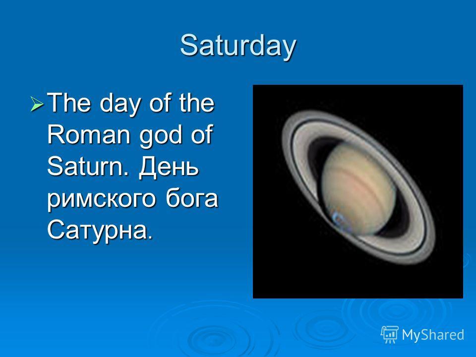 Saturday The day of the Roman god of Saturn. День римского бога Сатурна. The day of the Roman god of Saturn. День римского бога Сатурна.