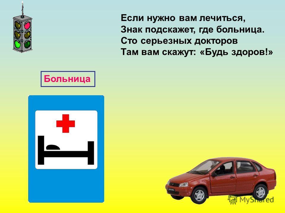 Если нужно вам лечиться, Знак подскажет, где больница. Сто серьезных докторов Там вам скажут: «Будь здоров!» Больница