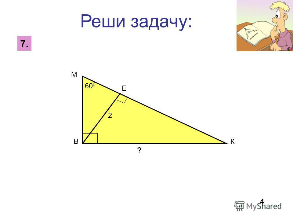 Реши задачу: 7. 4 Е 2 ВК ? 60 0 М