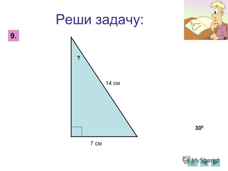 Реши задачу: 30 0 9. 14 см 7 см ?