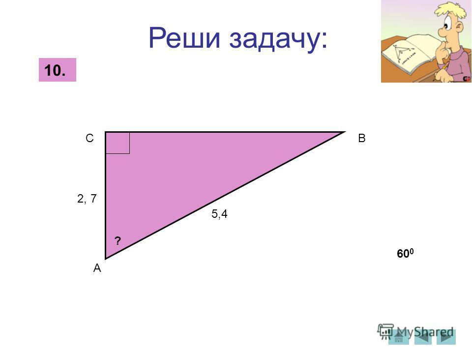Реши задачу: 10. 60 0 2, 7 ? СВ 5,4 А