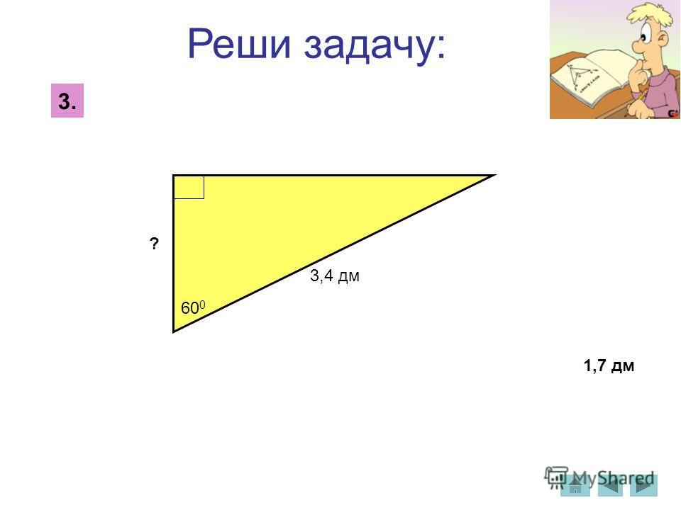 Реши задачу: 3. 60 0 ? 3,4 дм 1,7 дм