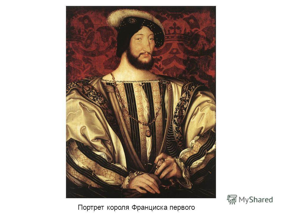 Портрет короля Франциска первого